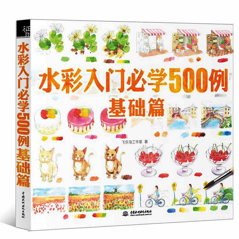 2017 New coloring 500 Basics examples for Drawing entry beginners, adult watercolor coloring training book coloring europe charming london