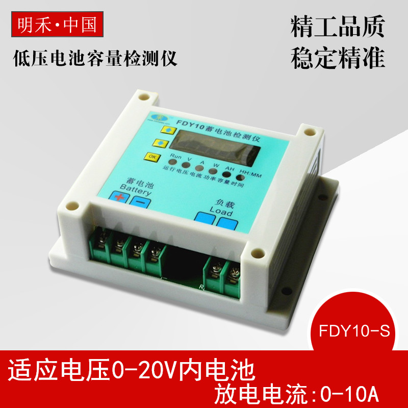 FDY10-S battery capacity detector, 10A discharge tester 1-20V battery electronic load ebc a40l high current battery capacity tester battery line graph battery tester battery testing 20acharge 40a discharge