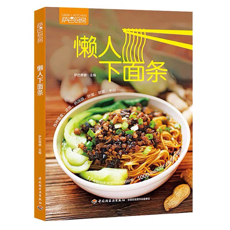 Saba Kitchen The Complete Book Of Pasta Making Book Chinese Noodle Practice Cooking Textbook