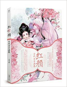 Chinese Beauty ancient women painting drawing book Chinese thousand years of a quality suggestive of Grils