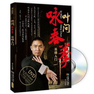 Image 1 - Trung Quốc Wushu Kung Fu sách: Vịnh Xuân Quyền Cơ Bản Giới thiệu YE Ôn