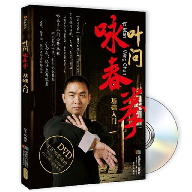 จีน wushu kung fu book: Wing Chun พื้นฐานโดย Ye Wen
