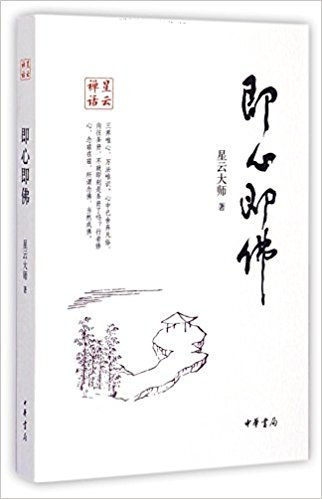Earthly Buddha: Sakyamuni (Chinese Edition)