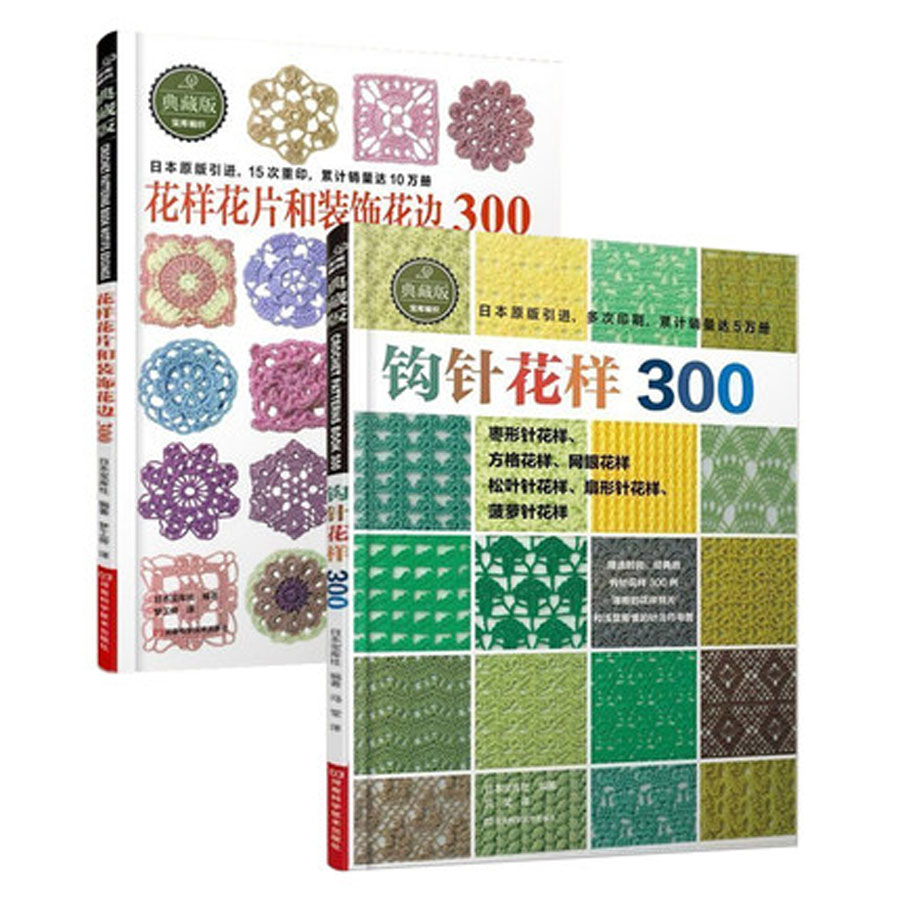2pcs/set Japanese Crochet flower and Trim and corner 300 Different Pattern Sweater Knitting Book Textbook 2pcs/set Japanese Crochet flower and Trim and corner 300 Different Pattern Sweater Knitting Book Textbook