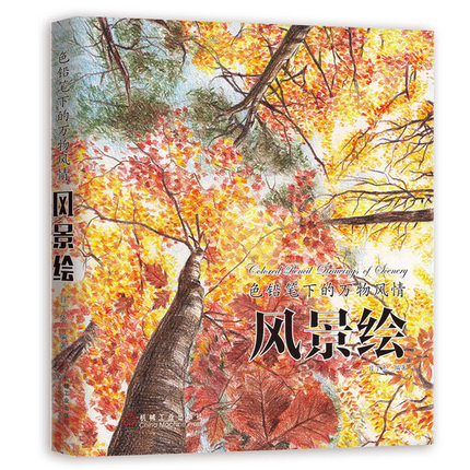 Landscape Painting Books Chinese Drawing Book : 20 Romantic Landscape/  Golored Pencil Drauings Of Scenery Textbook