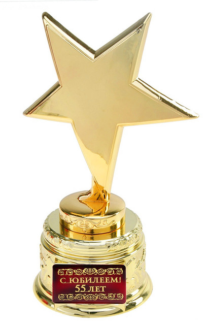Gold Big Star Prize And Awards For 55 Years Old Birthday Gifts Brand New Wedding
