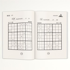 Image 3 - Sudoku book Jiugongge crossword concentration mathematical logic thinking intelligence training exercises book with 700 question
