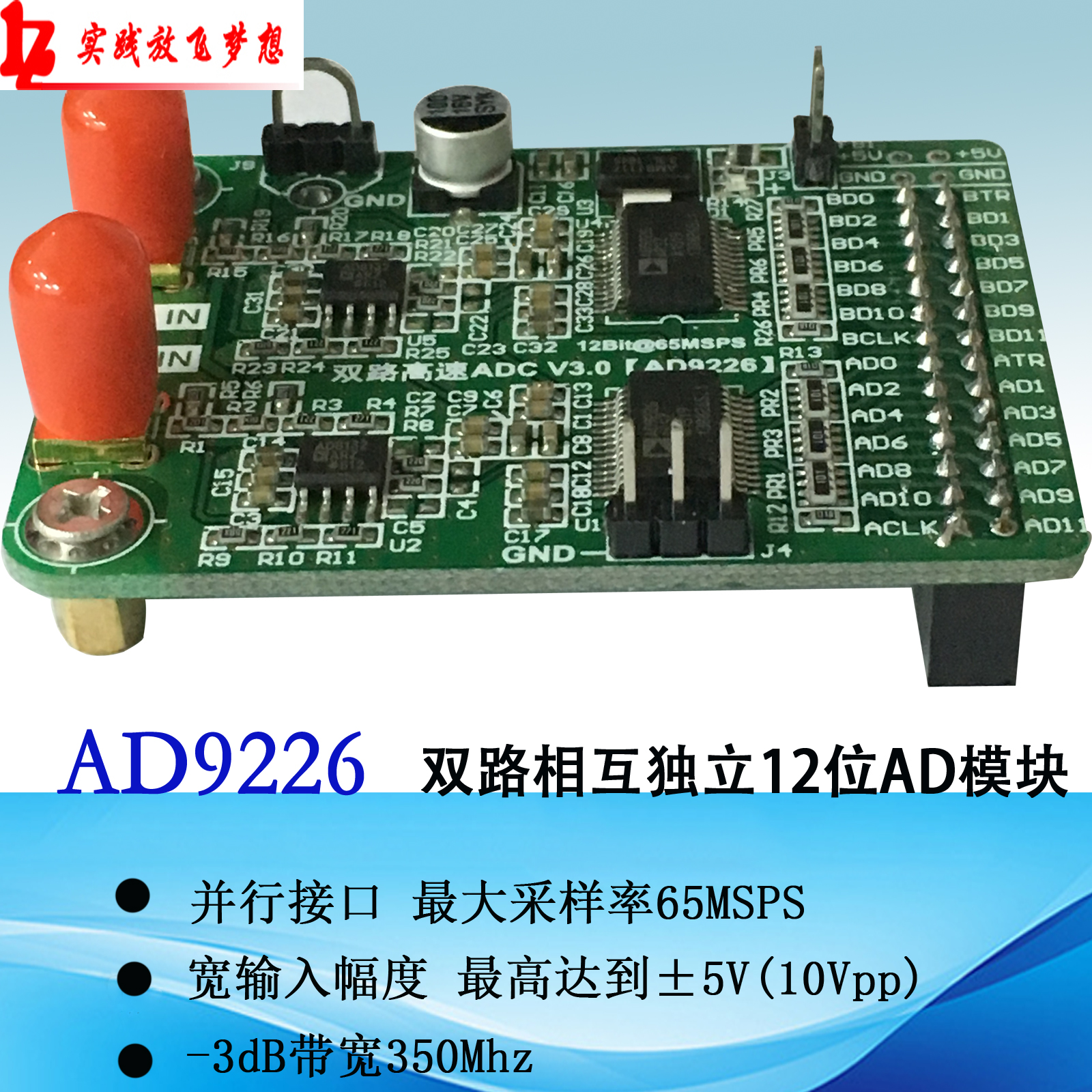 Dual channel high speed AD module AD9226 parallel 12 bit AD 65M data acquisition FPGA development board electronic system design fpga development board stm32f103vct6 development board high speed ad da comparator