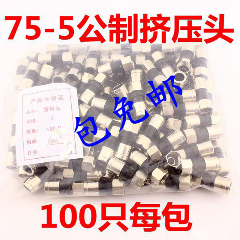 The whole package of cable connector joint 75 5 f head set top box power splitters f extrusion type waterproof metric