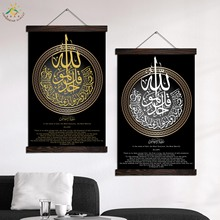 Islam Kanan-Al-Nas THE THRONE VERSE Modern Art Wall Painting Poster Vintage Canvas Print Nordic Decoration Home Pictures
