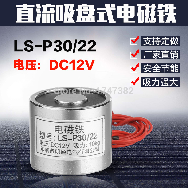 P30/22 Holding Electric Magnet Lifting 10KG Solenoid Holding Solenoid Electromagnet DC 12V 24VP30/22 Holding Electric Magnet Lifting 10KG Solenoid Holding Solenoid Electromagnet DC 12V 24V
