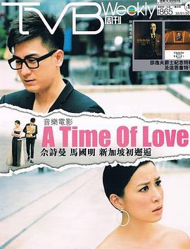 爱情来的时候台湾篇