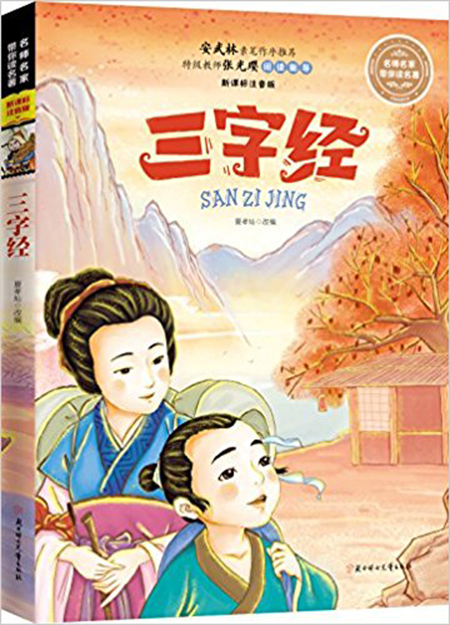 Three character primer with pictures and pinyin for kids ,Toddlers Learning Chinese Han Zi Pin yin / Chinese Classic Book Three character primer with pictures and pinyin for kids ,Toddlers Learning Chinese Han Zi Pin yin / Chinese Classic Book
