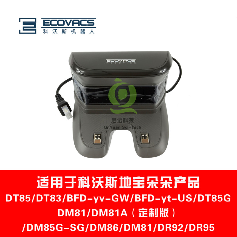 For Ecovacs Deebot Blossoming DT85 DT83 DT85G BFD-yv-GW BFD-yt-US DM81 DM85G-SG DM86 DR95 Charging seat Vacuum cleaner parts аксессуар bbb bfd 13f mtb protector белый