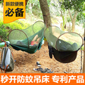 Single double hammock outdoor swing lazy reticulate thickening ultralight nets couples children cradle baby outside