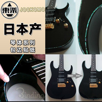 Inlay Stickers P85 ISPB Decal Sticker Binding Decals for Guitar Body, Neck, Headstock, 3 Color Available
