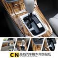 Automobile Interior Trim Carbon Fiber Sticker/label Changing Color Film Car Sticker/peach Wood Grain Interior Interior Refitting