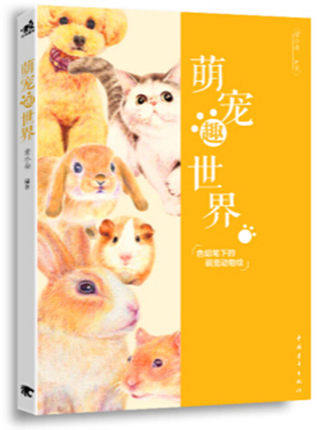 Love Cute Little animal Color pencils drawing tutorial books animal painting book for adult children-Cat Dog Rabbit chinese color pencil drawing books for adult dog animal painting tutorial book hand painted animal pet art textbook