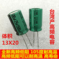 10pcs 25V1500UF High frequency and low resistance   Electrolytic capacitor 1500UF 25V 13X20