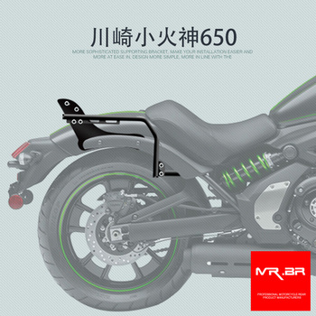 for KAWASAKI VULCAN S650 SHAD SH23 SH36 Motorcycle Luggage Side Case Box Rack Bracket Carrier System