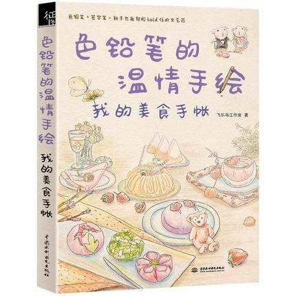 Chinese Line drawing book Color pencil warmth hand-painted book- My Delicious food .Learning paintings for dairy notebooks my abc sticker activity book