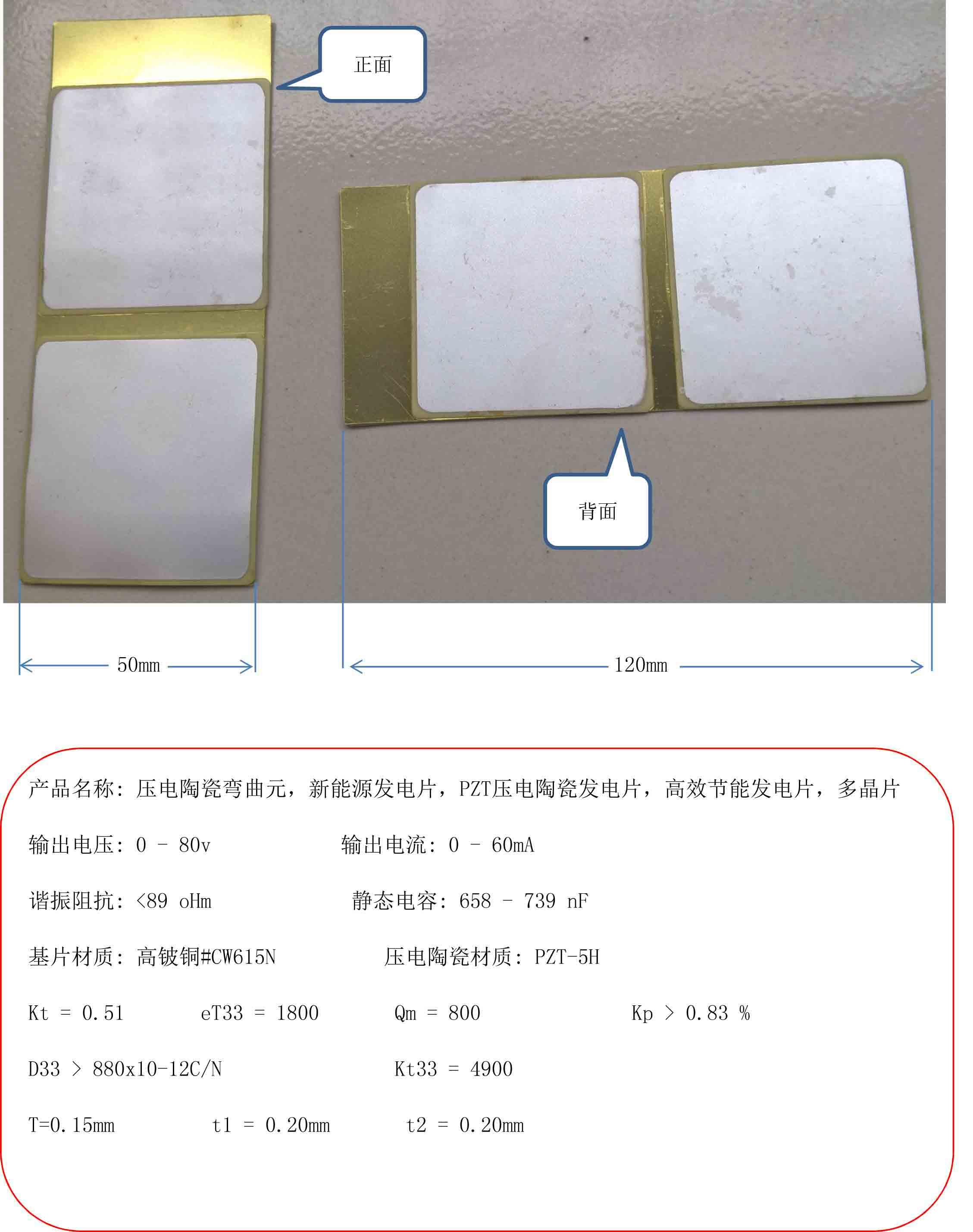 PZT Piezoelectric Ceramic Power Generation, New Energy Power Generation, Multi Chip, 120*50mm Ceramic Power Generating Sheet. 10 95mm piezoelectric ceramic chip