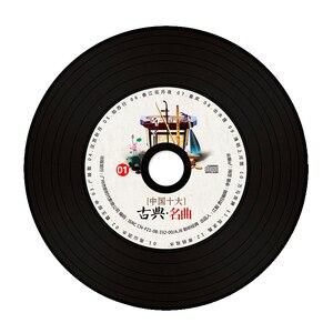 Image 4 - New Hot Chinese soft music book traditional classic music CD China s famous work of Guzheng Erhu Pipa Hulusi Guqin,8 CDS/BOX
