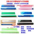 2 18650 Bateria De Lítio de 2 Séries Pacote de Revestimento de Pvc Filme De Encolhimento de Calor Tubo Do Psiquiatra Do Calor Da Bateria Azul Fruto Verde Rosa