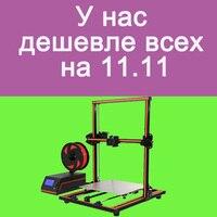 Анет 3d принтер Анет E12/алюминиевая рама/большие размеры печати/больше лучше быстрее/Москва сервисный центр
