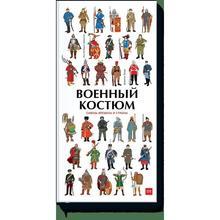 Военный костюм сквозь времена и страны (978-5-00117-371-7, 120 стр., 6+)