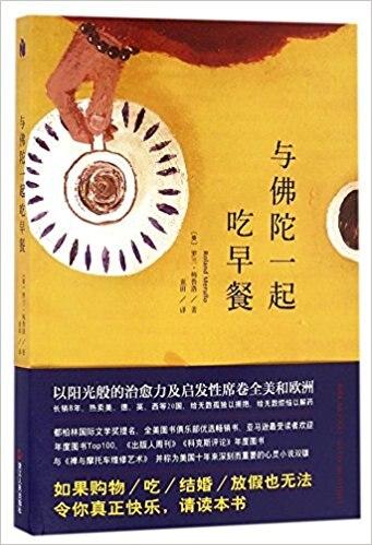 Breakfast with Buddha (Chinese Edition) buddha volume 1