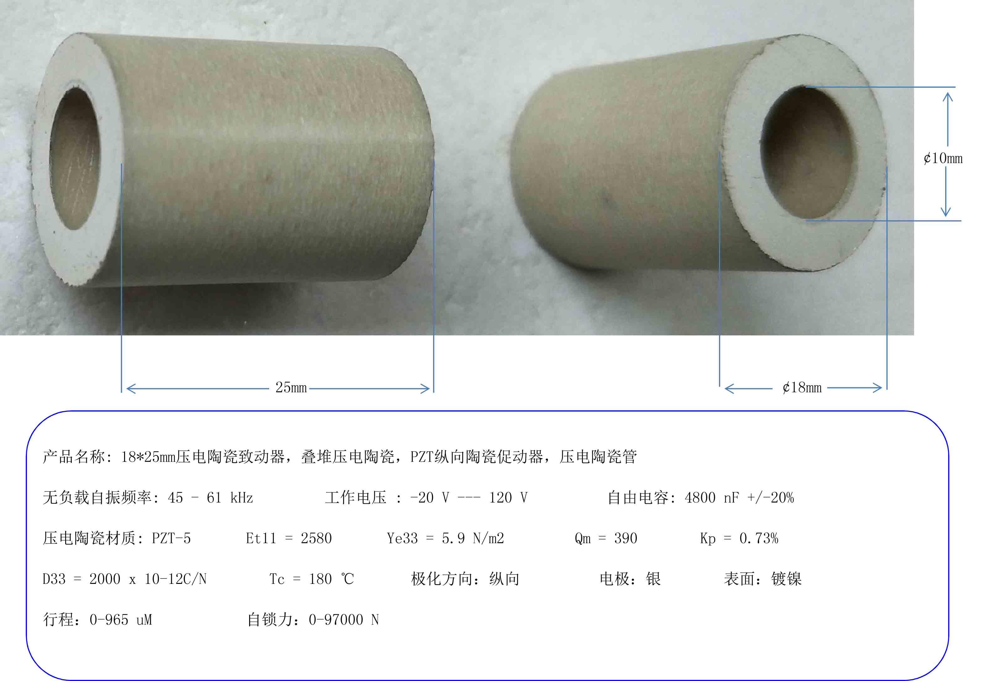 18*25 Piezoelectric Ceramic Actuators, Stacked Piezoelectric Ceramics, PZT Longitudinal Actuators, Piezoelectric Ceramic Tubes pzt piezoelectric ceramic atomizer medical piezoelectric ceramic piece