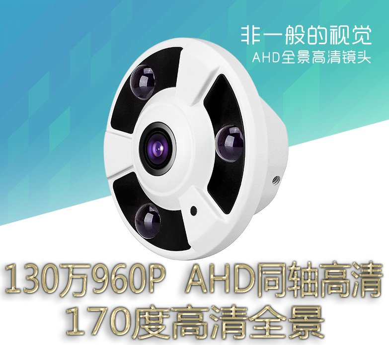 Lift, panoramic surveillance camera AHD960P HD wide-angle infrared probe