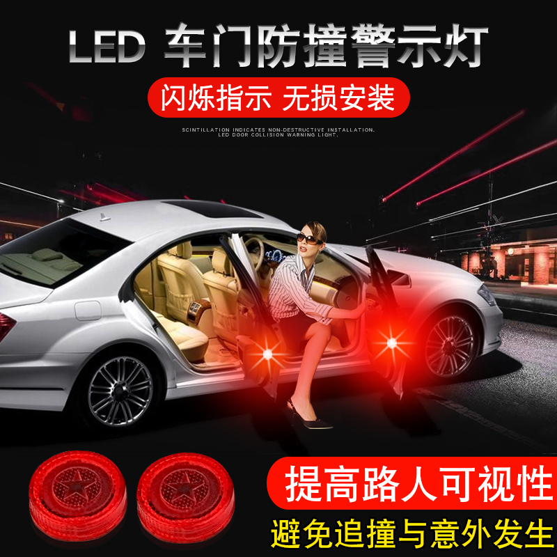 2Pcs Door anti collision explosion flashing lights car door open induction warning modified general safety rear end lights in Decorative Lamp from Automobiles Motorcycles