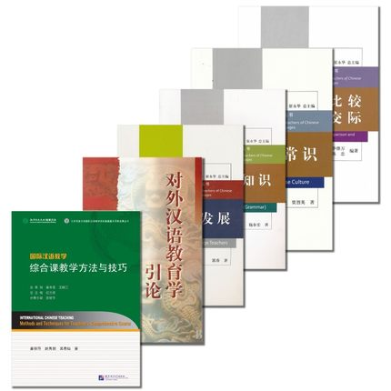 6pcs/set International Chinese Teacher Certificate Examination Book Written Test + Interview