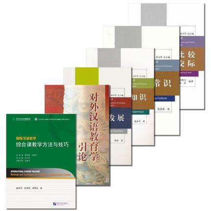 6pcs/set International Chinese Teacher Certificate Examination Book Written Test + Interview