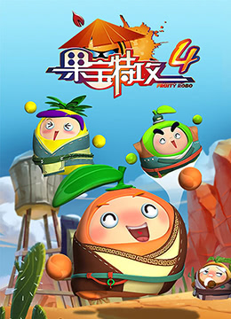 《果宝特攻4》2017年中国大陆动画动漫在线观看
