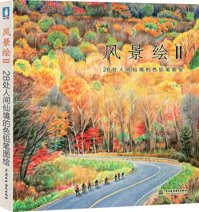 Chinese pencil drawing book learning beautiful scenery painting color pencil drawing art book Tutorial art book chinese color pen pencil drawing book about small town chinese art techniques painting coloring book