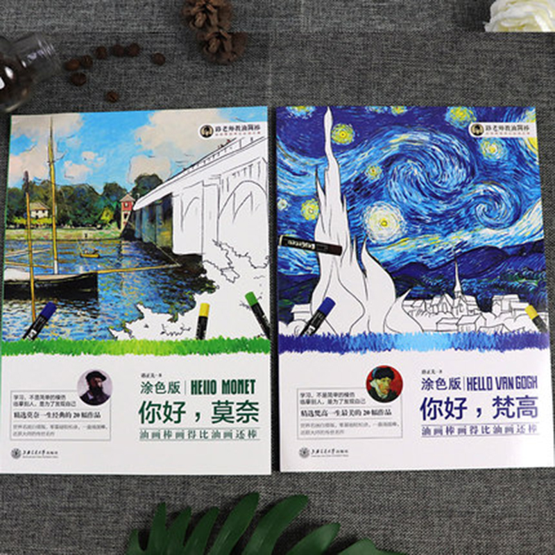 Oil Painting Books Hello Van Gogh + Hello Monet Imaginary Oil Painting Stick Textbook Entry Oil Painting Stick Tutorial Books