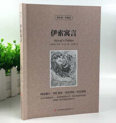 Aesop's Fables The World Masterpiece Foreign Bilingual Chinese And English Famous Fiction