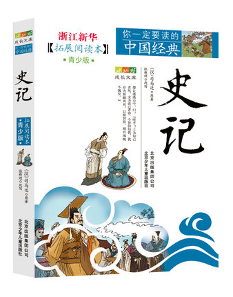 Historical Records, By Sima Qian / Kids Children Adults Chinese Classical Literature Prose Book