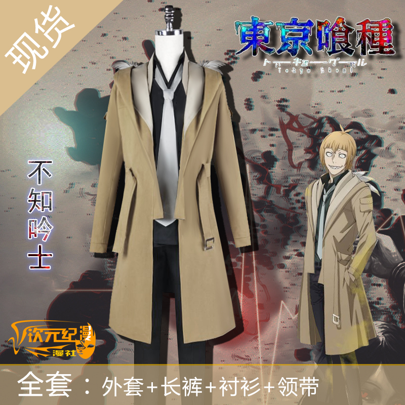 Hot Anime Tokyo Ghoul Cosplay Kaneki Ken CosHalloween Party Cos Male and female uniforms