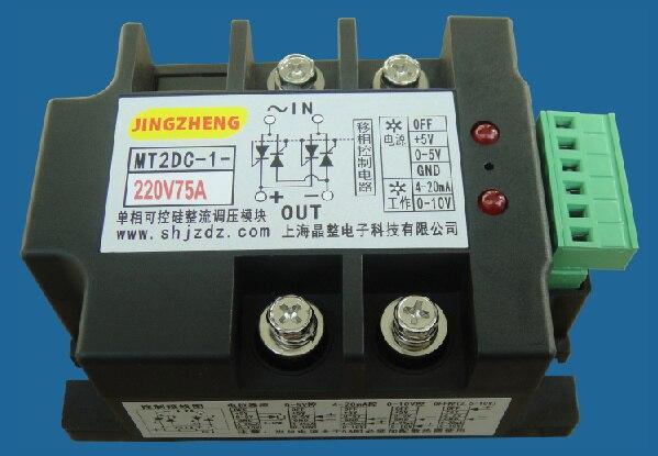 Single phase bridge type thyristor controlled rectifier controlled rectifier module MT2DC 1 220V75A