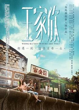 《寻找心中的你》2015年香港剧情,爱情电影在线观看
