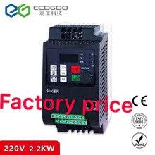 Inversor variável vfd 1hp ou 3hp da frequência da entrada 3hp para o eixo controle de velocidade 220v 2.2kw vfd do motor do eixo do cnc