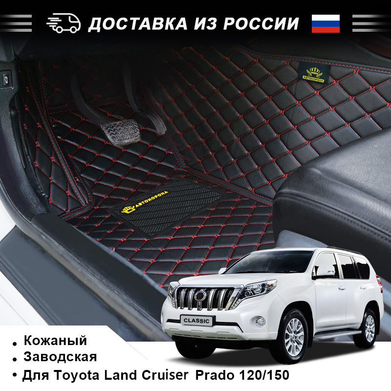 ROWNFUR Car Floor Mats For Toyota Land Cruiser Prado 120 150 Waterproof Leather Floor Mat Car-styling Interior Car Carpet Mat(China)