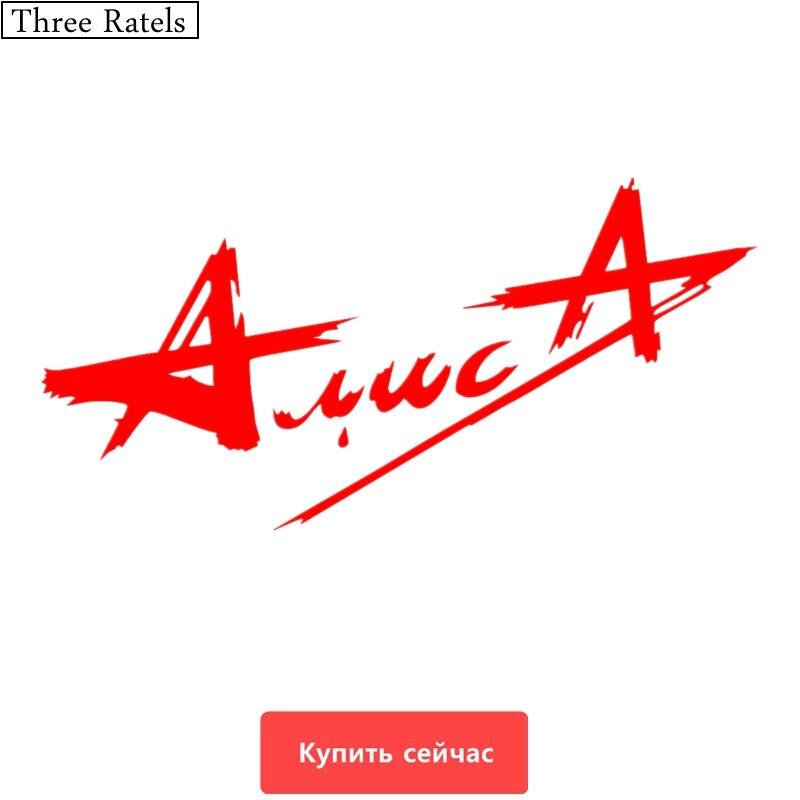 Three Ratels TZ-296 9.84*20cm 20*40cm  1-4 Pieces ALICA ARMY ROCK Car Sticker Car Stickers