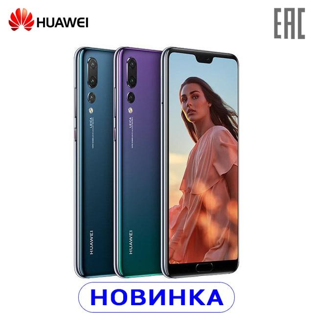 Смартфон Huawei P20 Pro [официальная российская гарантия]