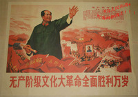 Chinese Cultural Revolution collection communism propaganda Poster Home  Wall Chart Paper old Poster old 1976  poster023