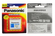 2pack/lot New Original Panasonic CR-P2 2CP4306 1300mah 6V Lithium Battery Camera Batteries Faucet Sensing